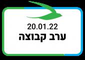 ארועים22-07