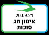 ארועים22-09